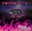 宇宙戦隊猫ファイター/[ぴこぴこ≠にゃんちゃ~]