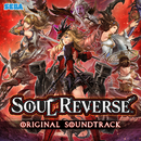 SOUL REVERSE ORIGINAL SOUNDTRACK/SEGA