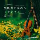免疫力を高めるクラシック/Various Artist