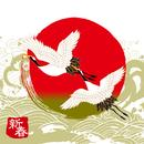 新春~日本のお正月~/Various Artist