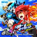 君はヒーロー ~対決!ご当地怪人編~ ORIGINAL SOUND TRACK/SNK サウンドチーム