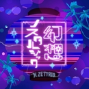 幻想ノスタルジック/H ZETTRIO