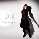 Light/有坂ちあき