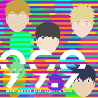 99.9/MOB CHOIR feat. sajou no hana