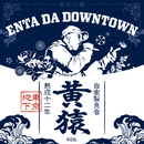 Enta Da Downtown/黄猿