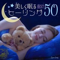 美しく眠るヒーリング~免疫力を高め、自律神経を整え、睡眠力を高め、副交感神経の働きをよ