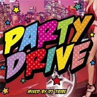パーティー・ドライブ
