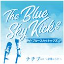 ナチブー~卒業のうた~/The Blue Sky Kick's