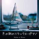 冬の朝のリラックスピアノ/Relax α Wave