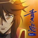 青き炎(TVアニメ「BAKUMATSUクライシス」EDテーマ)/Zwei