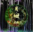 月ノ姫/己龍