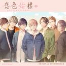 恋色始標 オリジナルサウンドトラック/V.A.