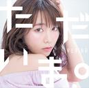 ただいま。~YURiKA Anison COVER~/YURiKA