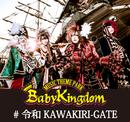 #令和 KAWAKIRI-GATE/BabyKingdom