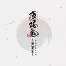 ゲーム「薄桜鬼」 エンディングベスト ~歌響集~/V.A.