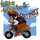 気分上々 -Woo - he!! -/H ZETTRIO