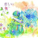 恋しい/安藤裕子