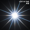 希望/LOST IN TIME