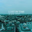 ココロノウタ/LOST IN TIME