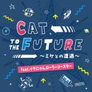 CAT TO THE FUTURE ~ミケとの遭遇~ feat. イヴにゃんローラーコースター/FQTQ