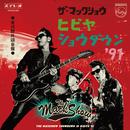 ザ・マックショウ 実況野外録音盤 ヒビヤショウダウン'91/THE MACKSHOW