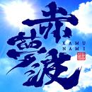 赤夢波-KAMUNAMI-/かりゆし58