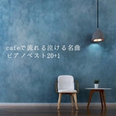 cafeで流れる泣ける名曲ピアノベスト20+1/JAZZ RIVER LIGHT