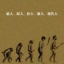猿人、原人、旧人、新人、現代人/SHUYA