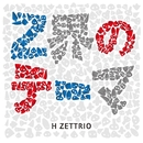 Z界のテーマ/H ZETTRIO