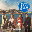 Yongwangnim Bowoohasa (Original Soundtrack)/Various Artists