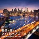 夜景の見える小さなジャズカフェ -inspired by JAZZ of New York-/Various Artists