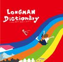 Dictionary ~indies BEST 2013-2019~/LONGMAN