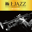 極上JAZZ/Various Artists
