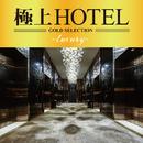 極上hotel/Various Artists