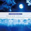 眠れる音楽 クラシック/Various Artists