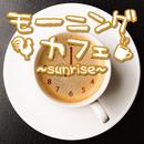 モーニングカフェ~sunrise~/Relaxing Sounds Productions