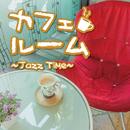 カフェルーム~Jazz Time~/Relaxing Sounds Productions