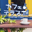 カフェテラス~Coffee Time~/Relaxing Sounds Productions