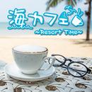 海カフェ~Resort Time~/Relaxing Sounds Productions
