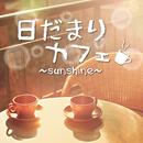 日だまりカフェ~sunshine~/Relaxing Sounds Productions