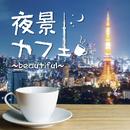 夜景カフェ~beautiful~/Relaxing Sounds Productions
