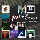 黒いオルフェ~和ジャズのススメ/Various Artists