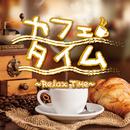 カフェタイム~Rerax Time~/Relaxing Sounds Productions