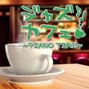 ジャズカフェ~PIANO TIME~/Various Artists