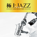 極上JAZZ -Collection-/Various Artists