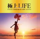 極上LIFE-beautiful-/Various Artists