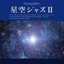 星空ジャズII/Various Artists