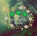 スティールパンの奏でる世界~ジブリヒーリング~/Various Artists