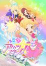 TVアニメ/データカードダス『アイカツスターズ!』主題歌/挿入歌 1年目②/AIKATSU☆STARS!