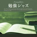 勉強ジャズ/Various Artists